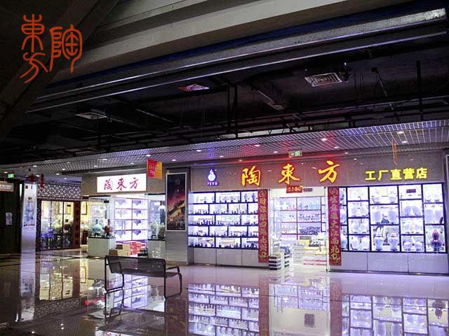 陶東方工廠旗艦店