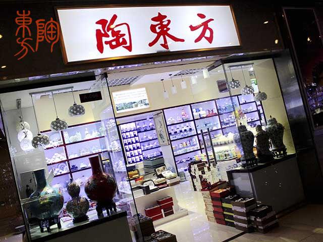 陶東方旗艦店
