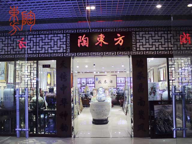 陶東方藝術館